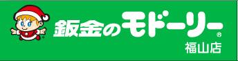 板金のモドーリー 福山店